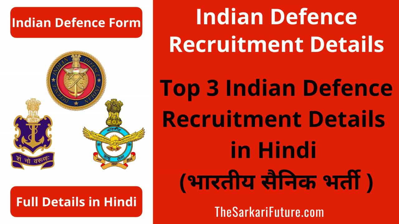 Indian Defence Online Form