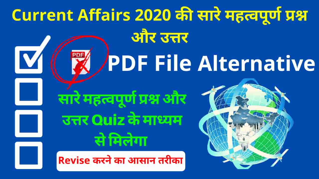 All Current Affairs 2020 Quiz in Hindi