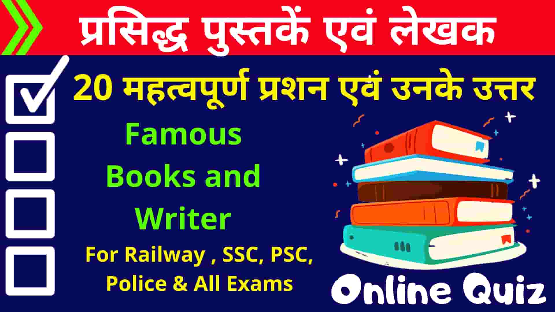 Famous Books and Writer Quiz in Hindi