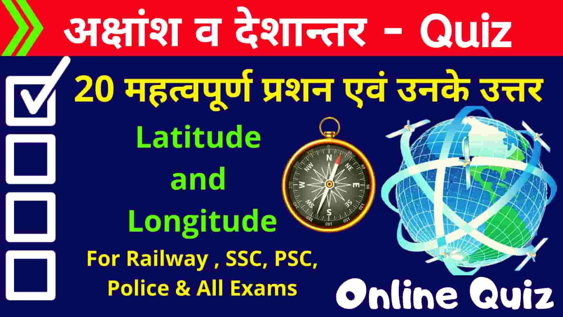 Latitude & Longitude Quiz in Hindi