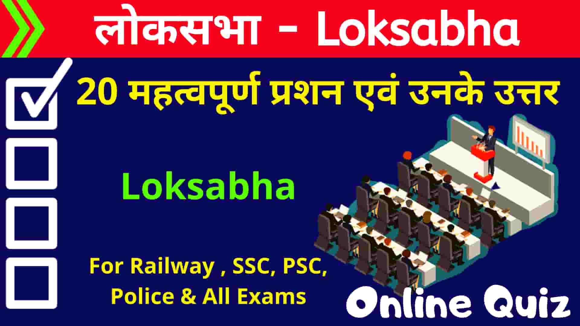 Indian Loksabha Quiz in Hindi