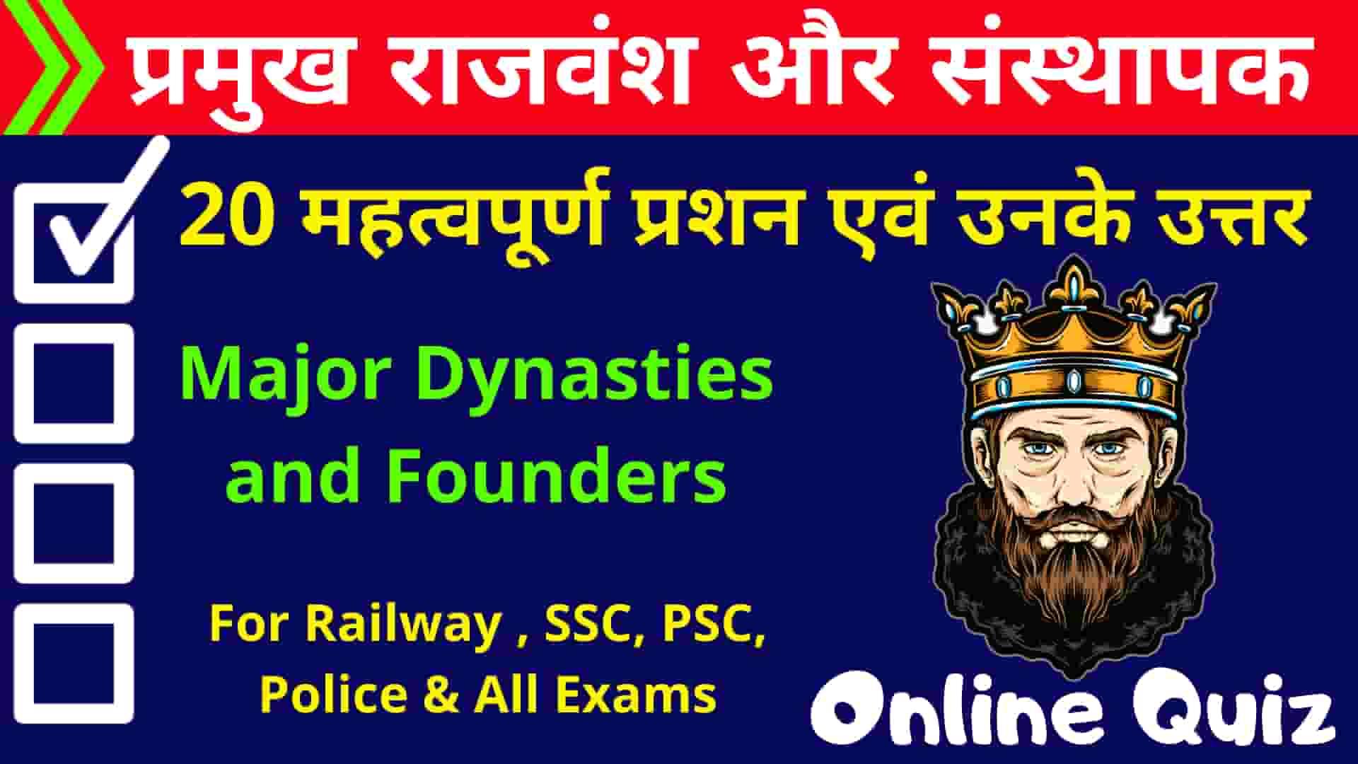 Major Dynasties & Foundres Quiz