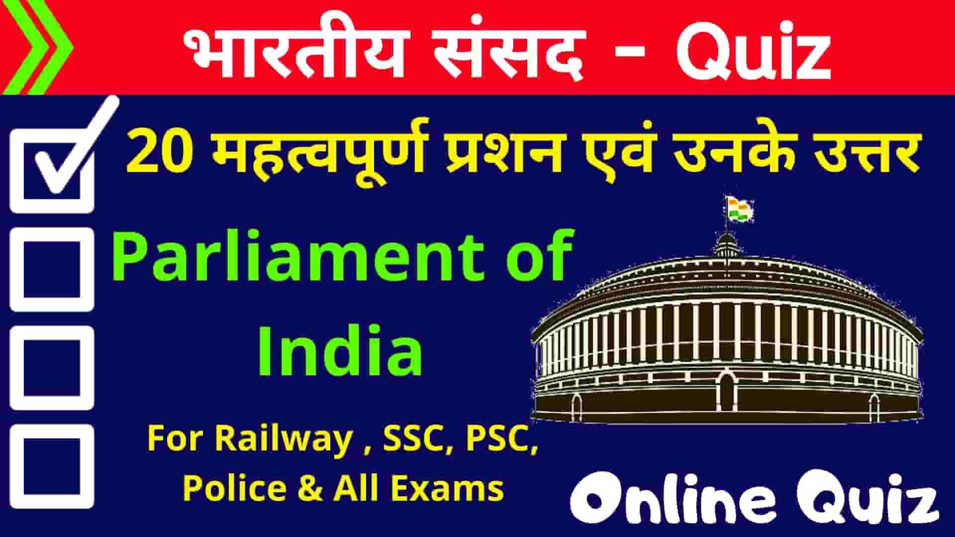 Parliament of India Quiz in Hindi