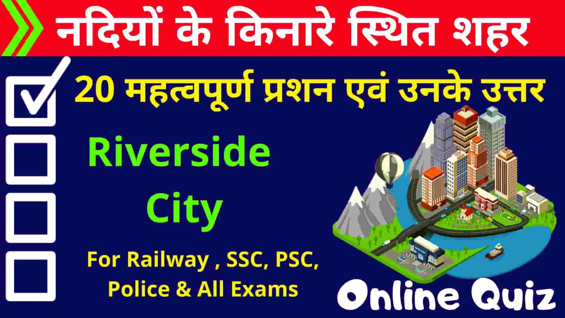 Indian Riverside City Quiz in Hindi