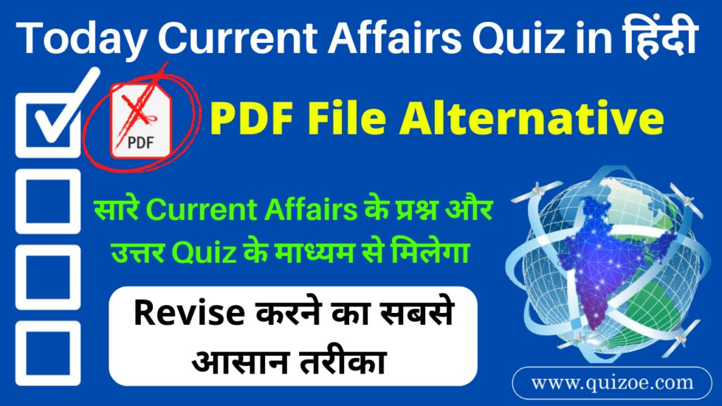 Today Current Affairs Quiz in Hindi quizoe