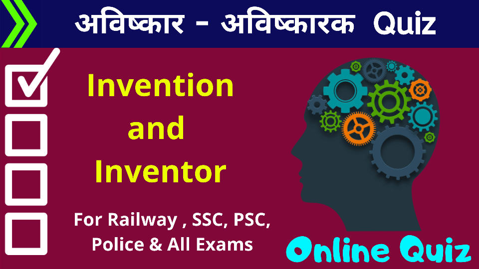 Invention and Inventor Quiz in hindi
